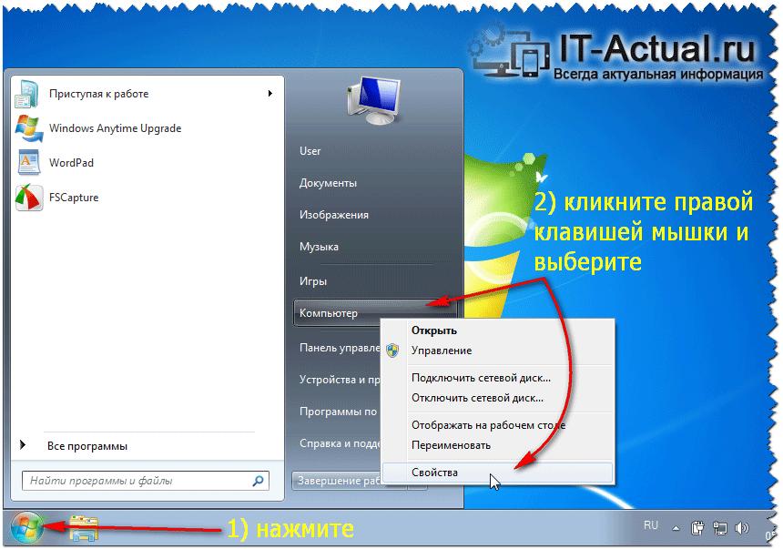 Открываем через меню Пуск Windows 7 окно «Система»