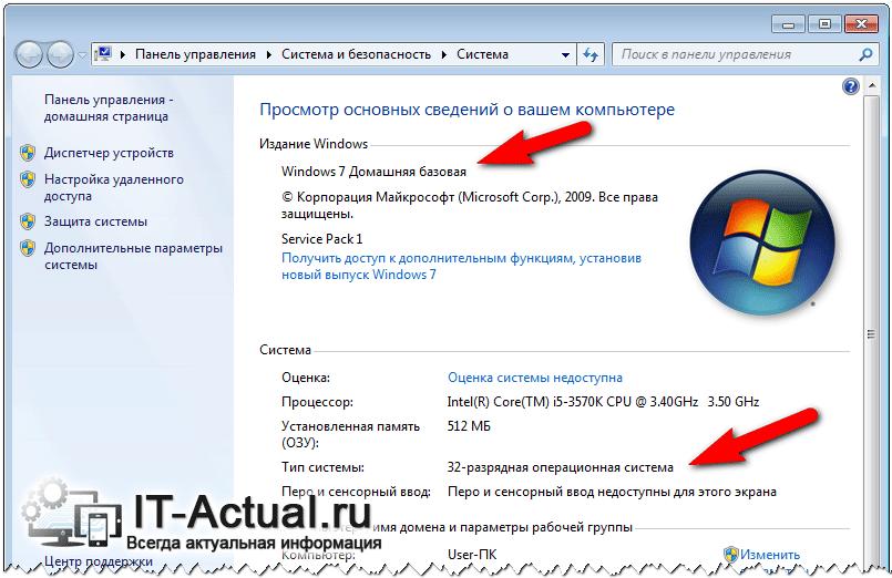 Системное окно с информацией о установленном издании и разрядности Windows 7