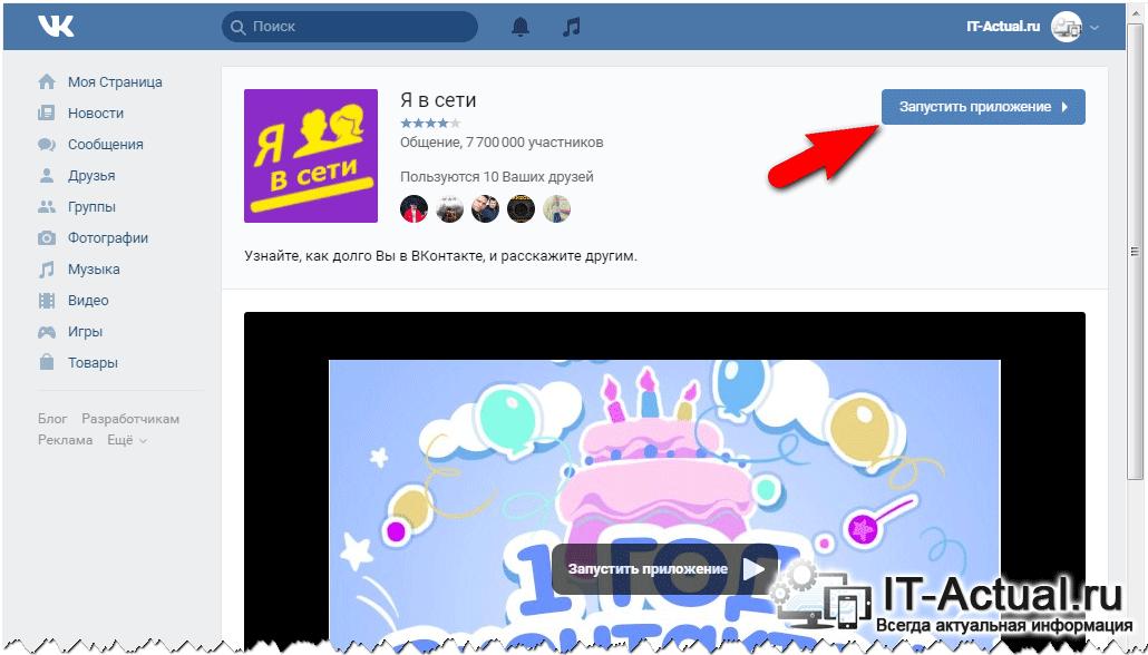 Официальное приложение на ВК под названием «Я в сети»
