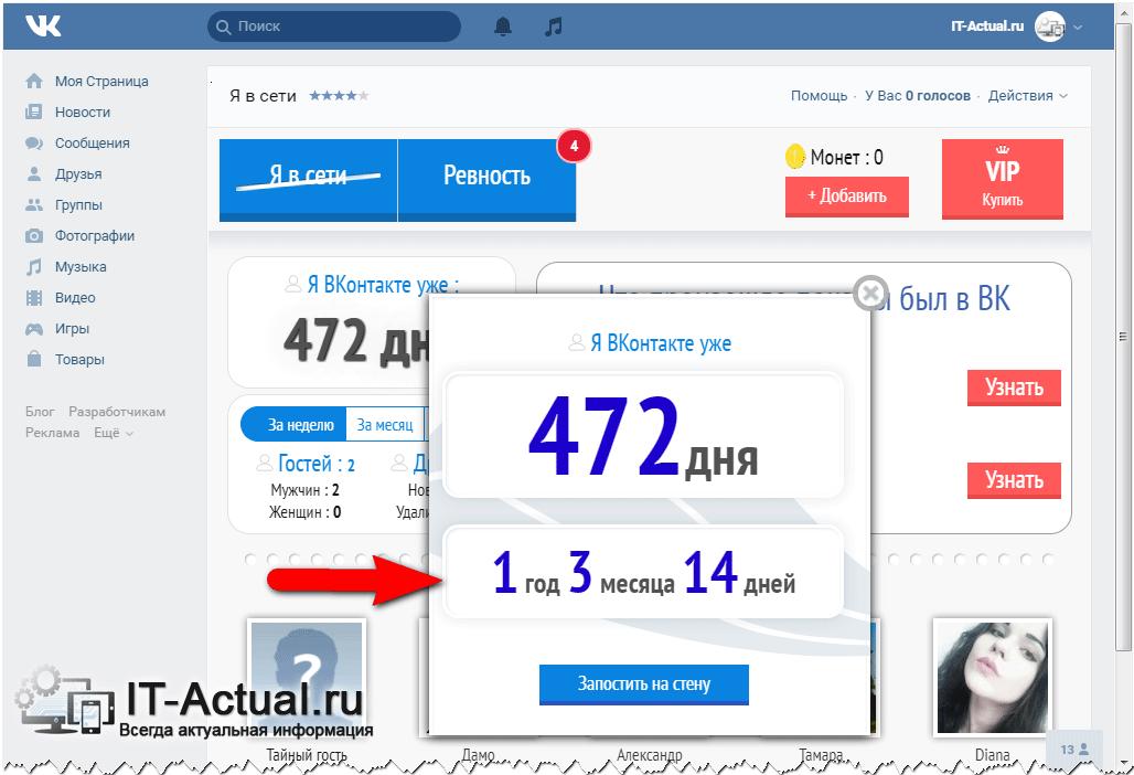 Сколько существует ваша страница на ВК в формате год, день, месяц
