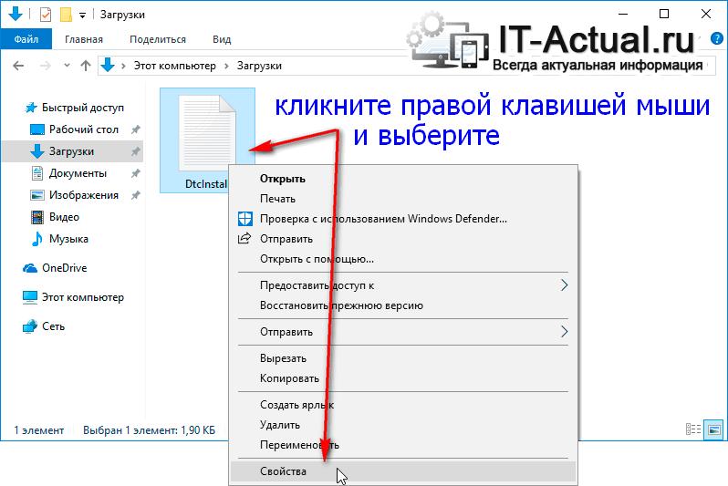 Открываем свойства интересующего файла