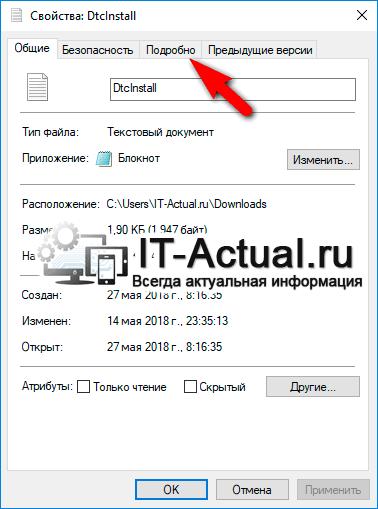 Узнаём подробности о интересующем файле
