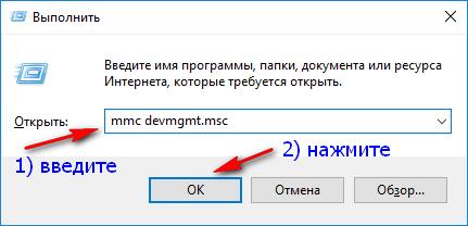 Открытие системного окна «Диспетчер устройств»