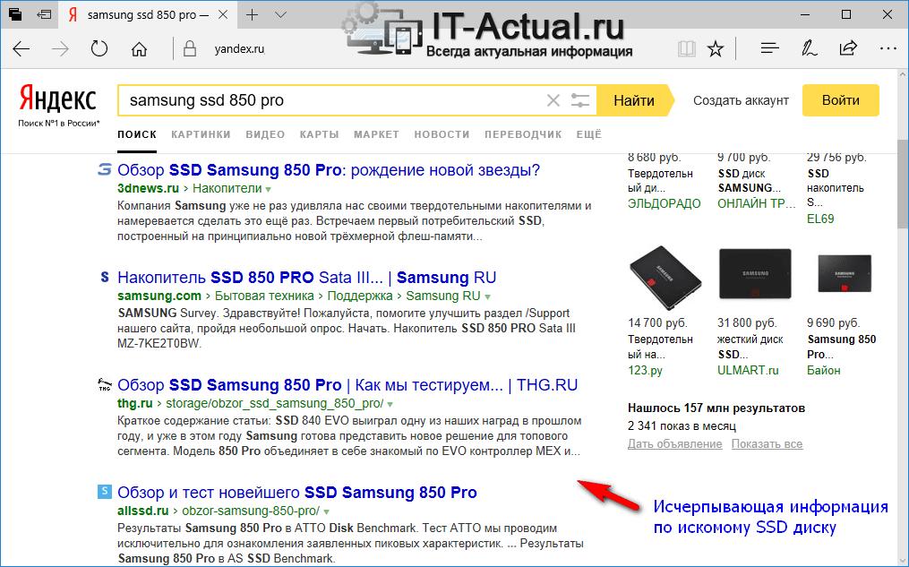 Результаты поиска по имени\марке SSD диска