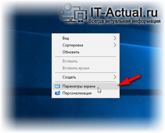 Открываем контекстное меню Windows на рабочем столе