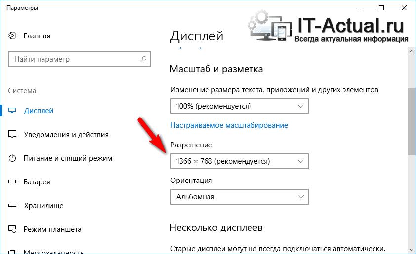 Окно параметров дисплея – выясняем текущее установленное разрешение экрана