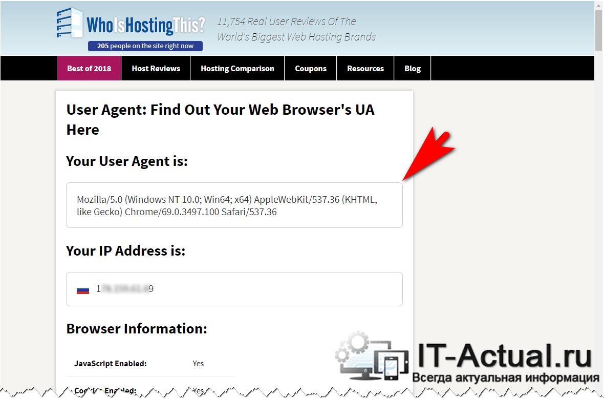 Как узнать юзер агент (user agent) браузера