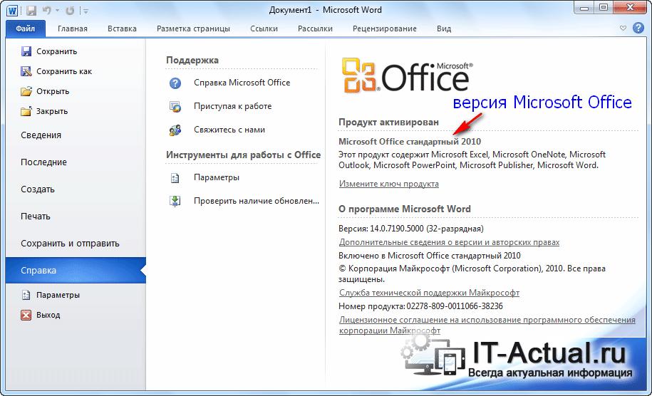 Узнаём версию Microsoft Office