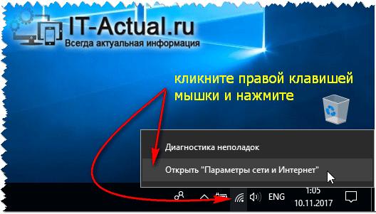 Открываем параметры сети и Интернета в Windows 10