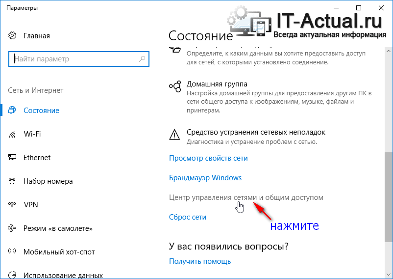 Открываем Центр управления сетями и общим доступом в Windows 10
