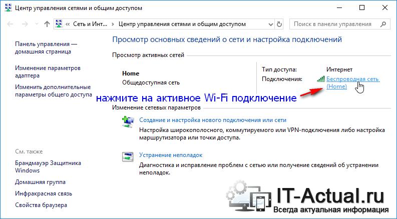 Активное Wi-Fi интернет соединение в Windows 10