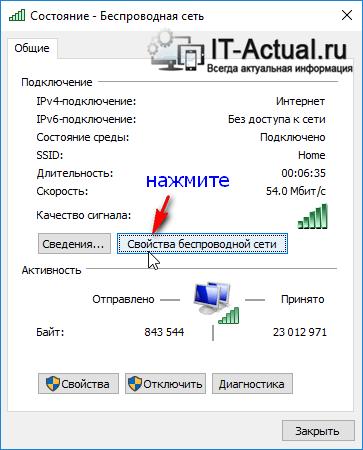 Открываем в Windows 10 свойства беспроводной сети