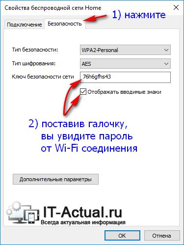 Вкладка «Безопасность» в окне свойств сети в Windows 10 и искомый пароль
