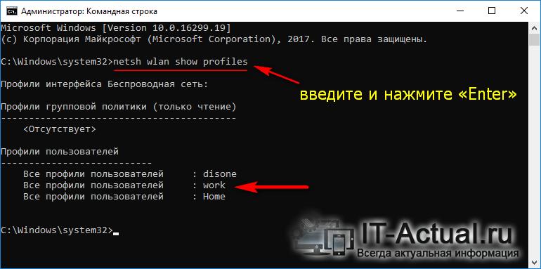 Узнаём сохранённые Wi-Fi соединения через командную строку в Windows 10