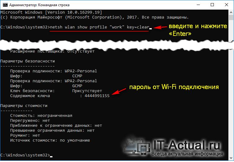 Узнаём подробности и пароль сохранённого Wi-Fi соединения в командной строке в Windows 10