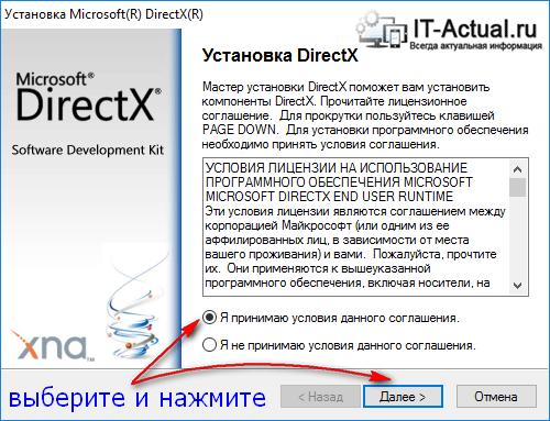 Процесс установки или обновления DirectX компонентов в системе