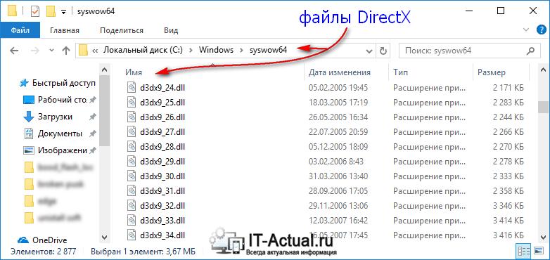 DirectX файлы в системной папке Windows