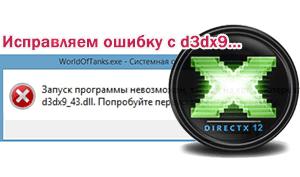 Обновляем DirectX и исправляем ошибку: запуск программы невозможен, отсутствует файл d3dx9_xx.dll