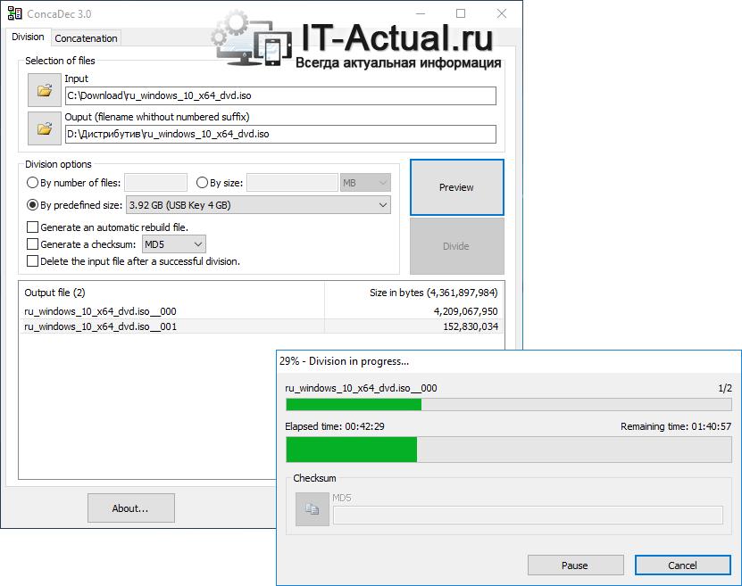 Окно программы ConcaDec - вкладка разделения файла