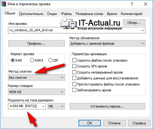 Окно свойств создаваемого архива WinRAR – разделяем конечный архив