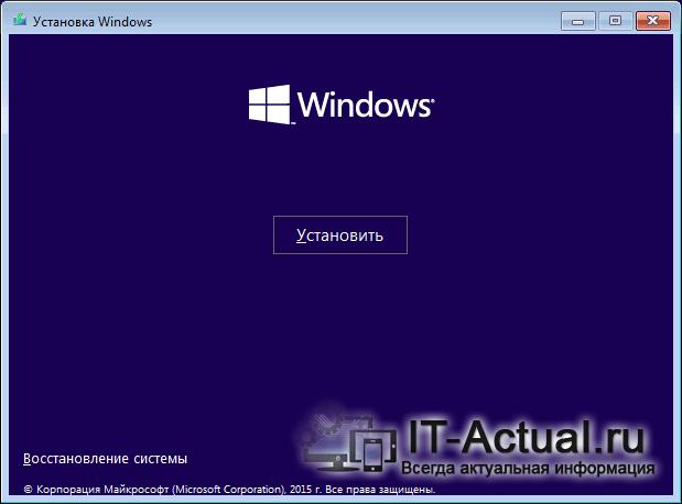 Окно установщика Windows 10