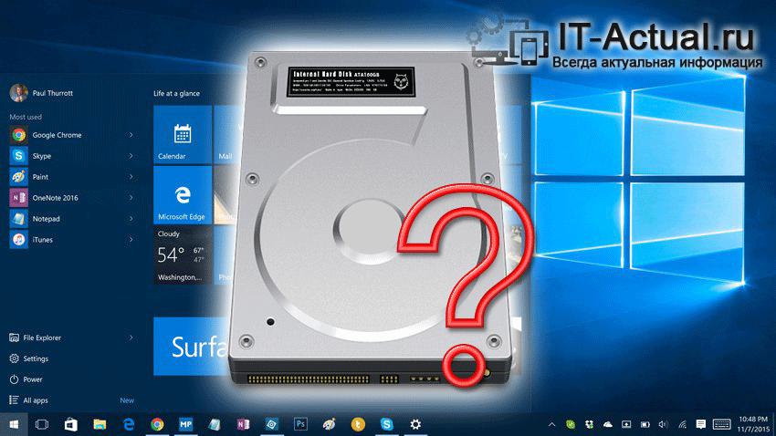 Неисправный жёсткий или SSD диск может являться причиной неудачной инсталляции Windows 10