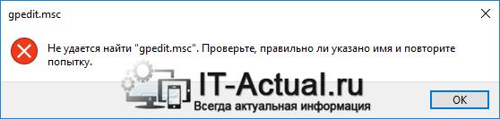"""Не удаётся найти """"gpedit.msc"""". Проверьте, правильно ли указано имя и повторите попытку"""