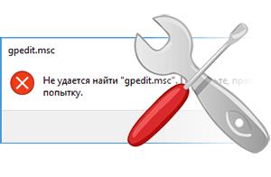 Не удаётся найти gpedit.msc Проверьте, правильно ли указано имя – что за ошибка и что делать