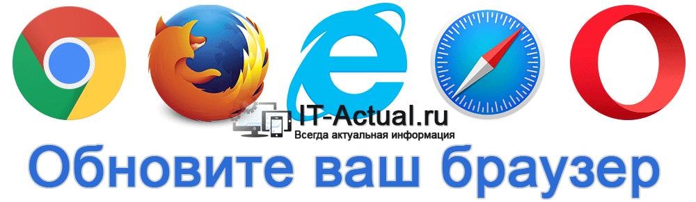 Браузер последней версии может помочь с корректным воспроизведением аудио на Вконтакте
