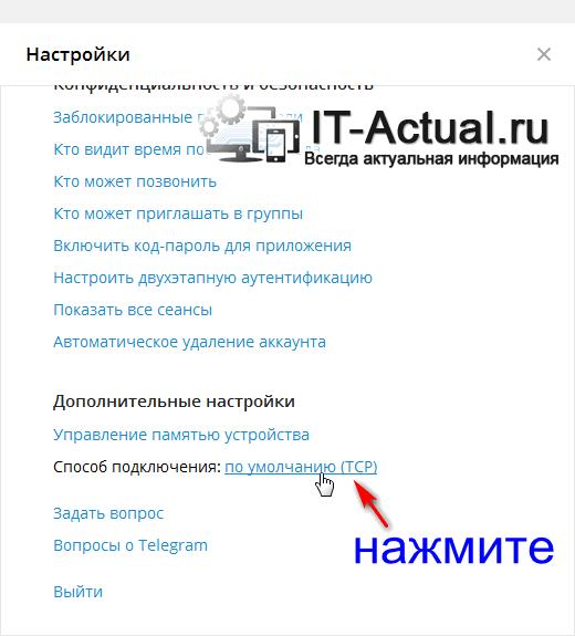Выбранный по умолчанию способ подключения программы Телеграмм с сетью