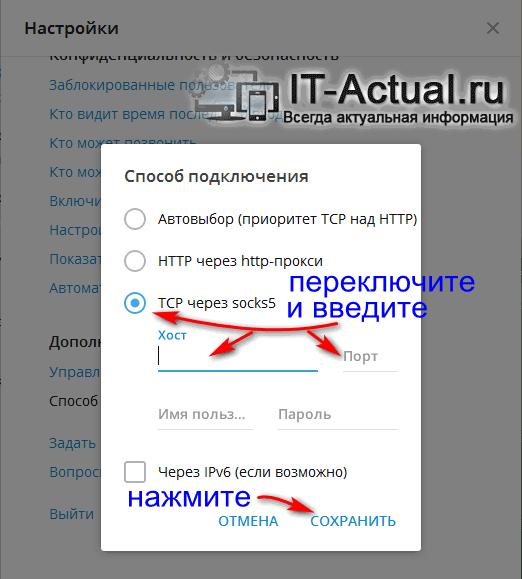 Вводим прокси-адрес в приложение Телеграмм для компьютера