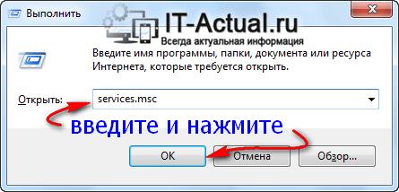 Открываем «Службы» в Windows 7