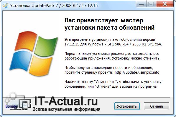 Программа, которая устанавливает недостающие обновления в Windows 7