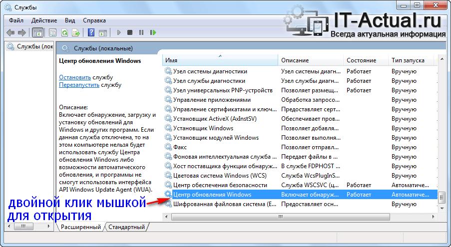 Окно со списком служб, работающих в Windows 7