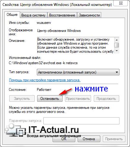 Управление службой «Центр управления Windows» в Windows 7 – остановка службы