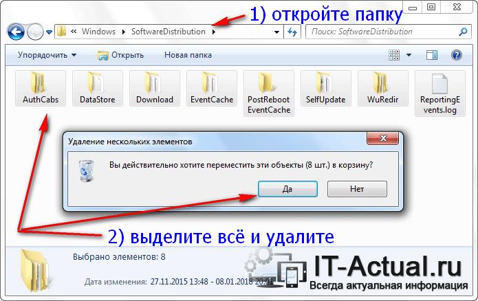 Окно файлового менеджера в Windows 7 – выделение и удаление требуемых файлов