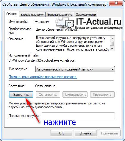 Управление службой «Центр управления Windows» в Windows 7 – запуск службы