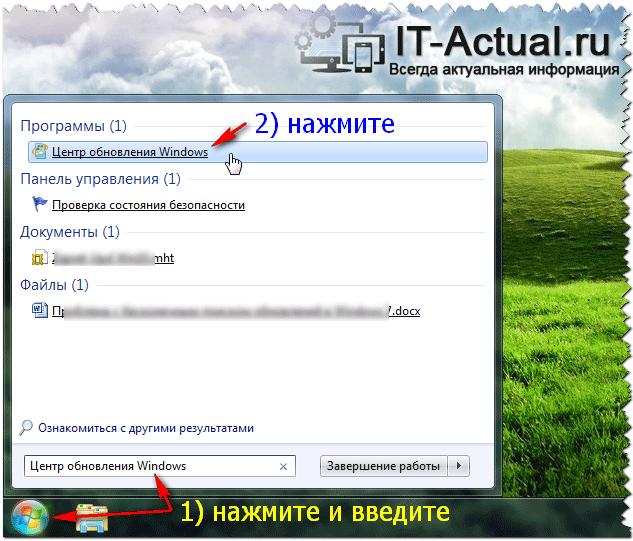 Открытие «Центра обновления Windows» через меню Пуск