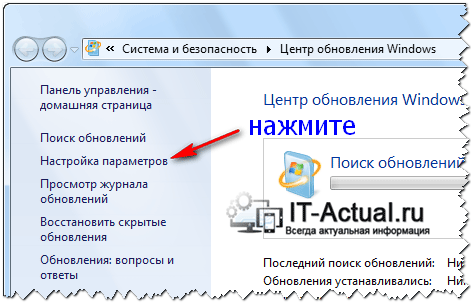 Пункт «Настройка параметров» в окне «Центра обновления Windows» в Windows 7