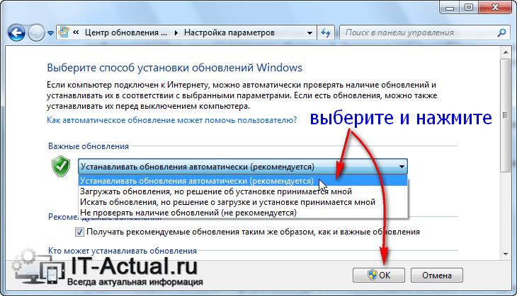 Включаем поиск обновлений в настройках Windows 7