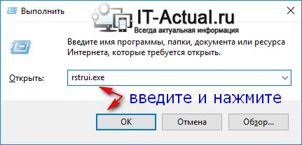 Запуск восстановления системы в Windows 10