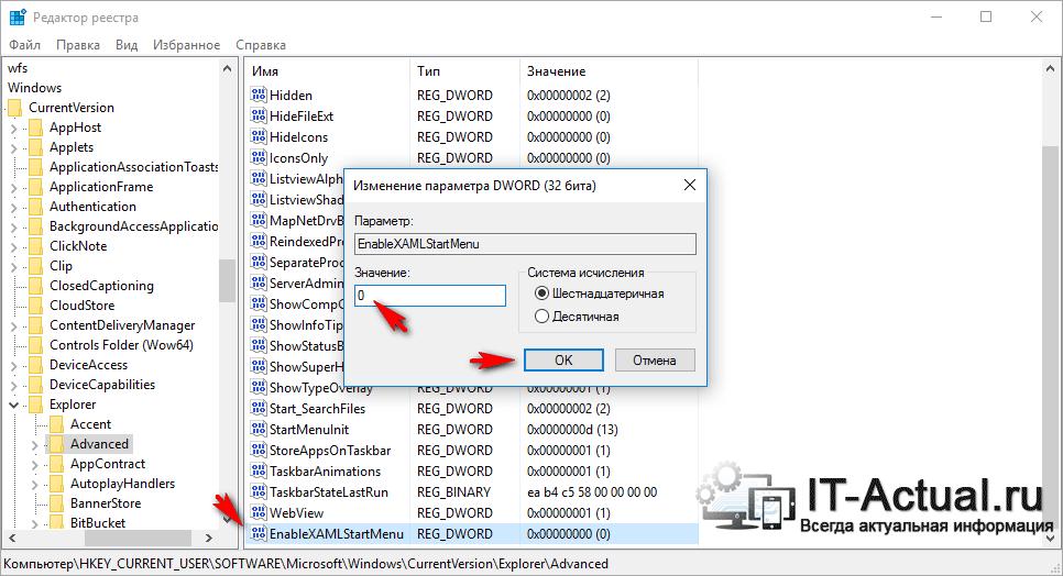 Установка значения у параметра «EnableXAMLStartMenu» в реестре Windows 10