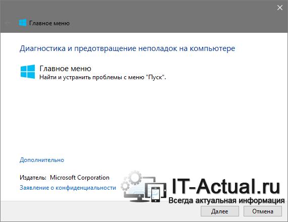 Утилита, позволяющая исправить проблемы с меню Пуск в Windows 10