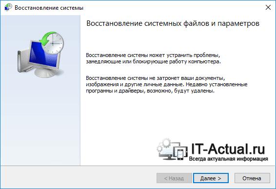 Системное окно «Восстановление системы» в Windows 10