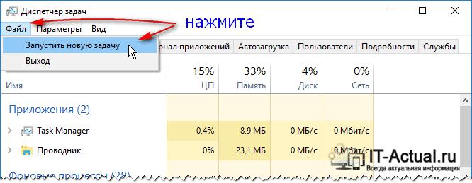 Запуск новой задачи через «Диспетчер задач» Windows 10