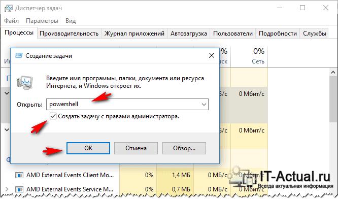 Запуск PowerShell консоли в Windows 10