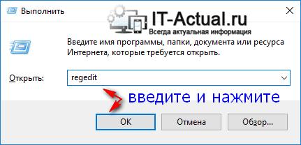 Запуск редактора реестра в Windows 10