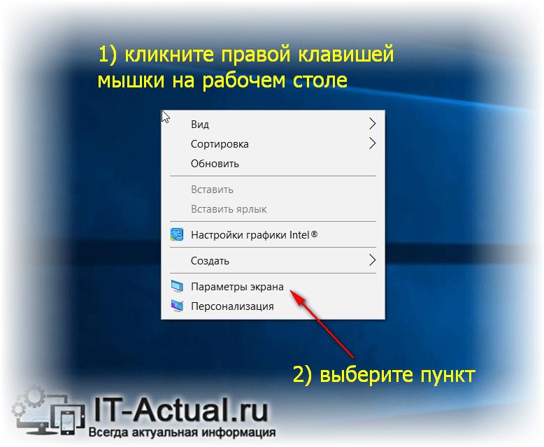 Пункт меню в Windows 10, открывающий окно настройки экрана