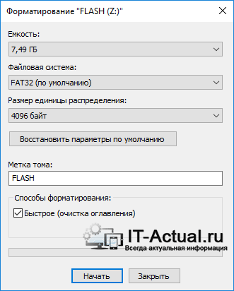 Окно форматирования Flash драйва