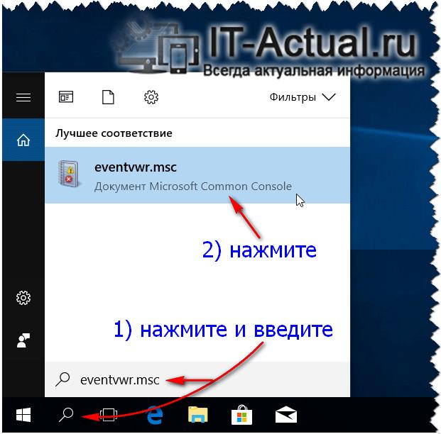 Запускаем системный инструмент «Просмотр событий» в Windows 10